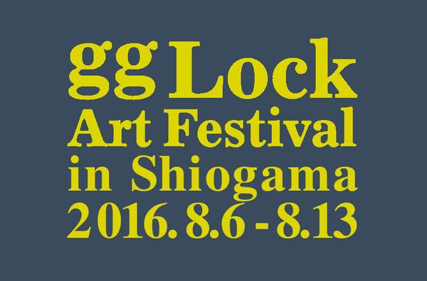 gg Lock Art Festival 2016 in Shiogamaに参加します