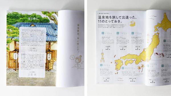 雑誌Hanako×ゆこゆこ 特別編集BOOK 『いい湯に出逢う旅。』