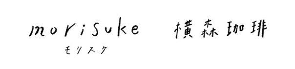 morisuke ,横森珈琲