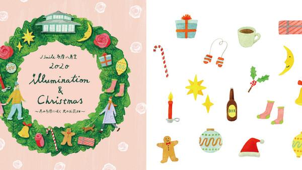 2020.11.30 J Smile多摩八角堂 2020イルミネーション&クリスマス