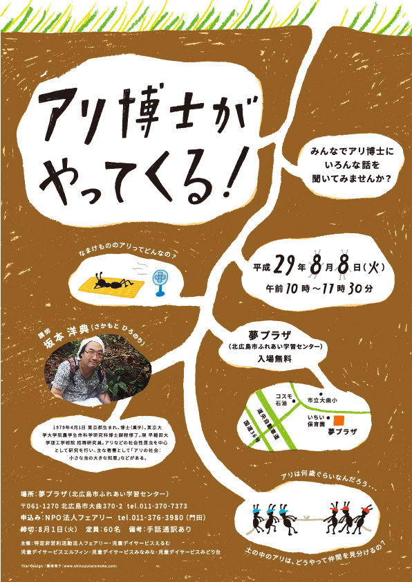 NPO法人フェアリー主催の「アリ博士がやってくる!」講演会