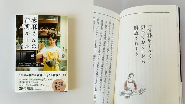 2020.12.23 『志麻さんの台所ルール』挿絵