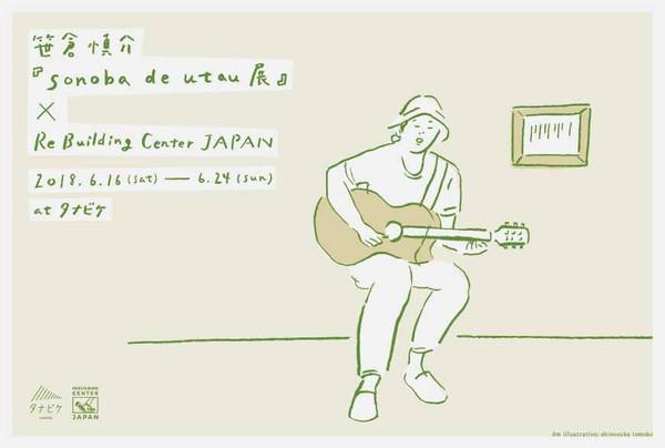 笹倉慎介『sonoba de utau展』× ReBuilding Center JAPAN