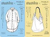 大橋トリオ × PHABRIC×KAZUI