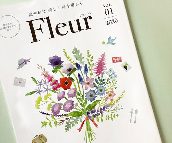 2020.8.23 郵政共済 特定検診受信者向け冊子『Fleur vol.1』