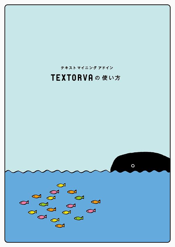textorva