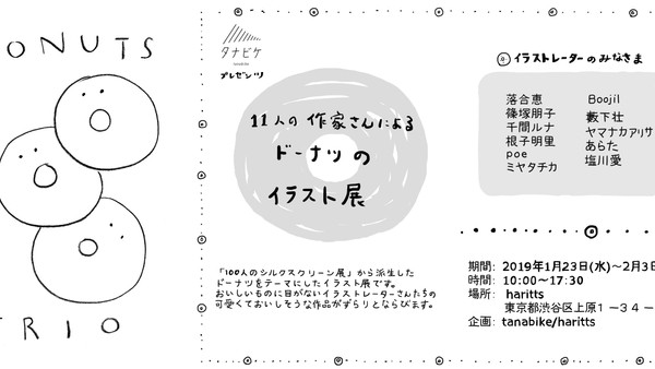 11人の作家さんによるドーナツのイラスト展