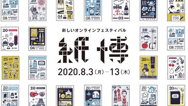 2020.7.28 新しいオンラインフェスティバル・紙博