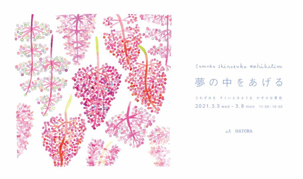 篠塚朋子 イラスト展「夢の中をあげる」