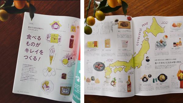 雑誌『Hanako No.1169』