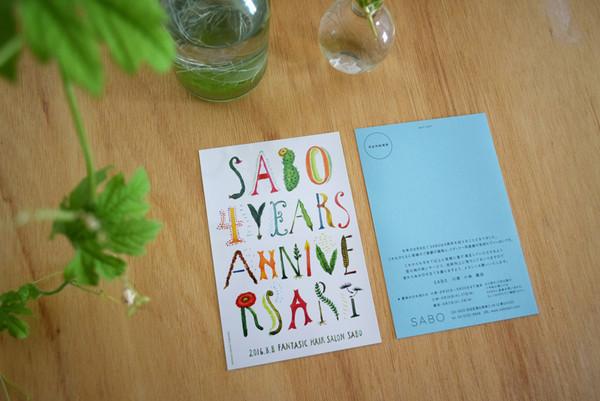 美容室SABO 4周年記念ビジュアルを担当しました