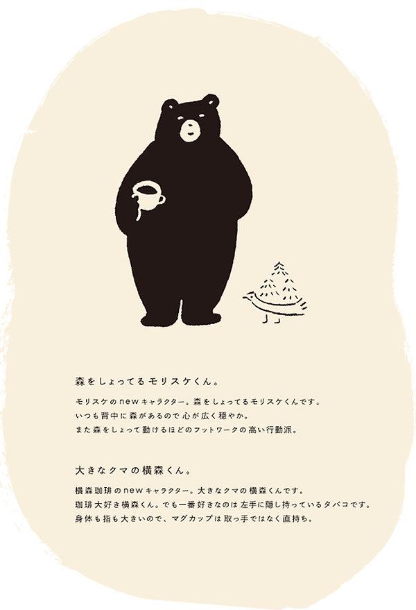 morisuke , 横森珈琲