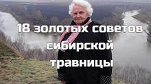 18 золотых советов сибирской травницы.