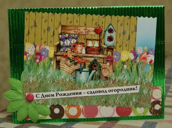 Шуточное поздравление женщине огороднице