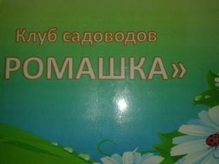 """Клуб садоводов """"Ромашка"""" г. Сызрань"""