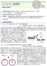 クロマチン動構造News Letter No.8を掲載しました