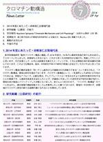 クロマチン動構造News Letter No.7を掲載しました