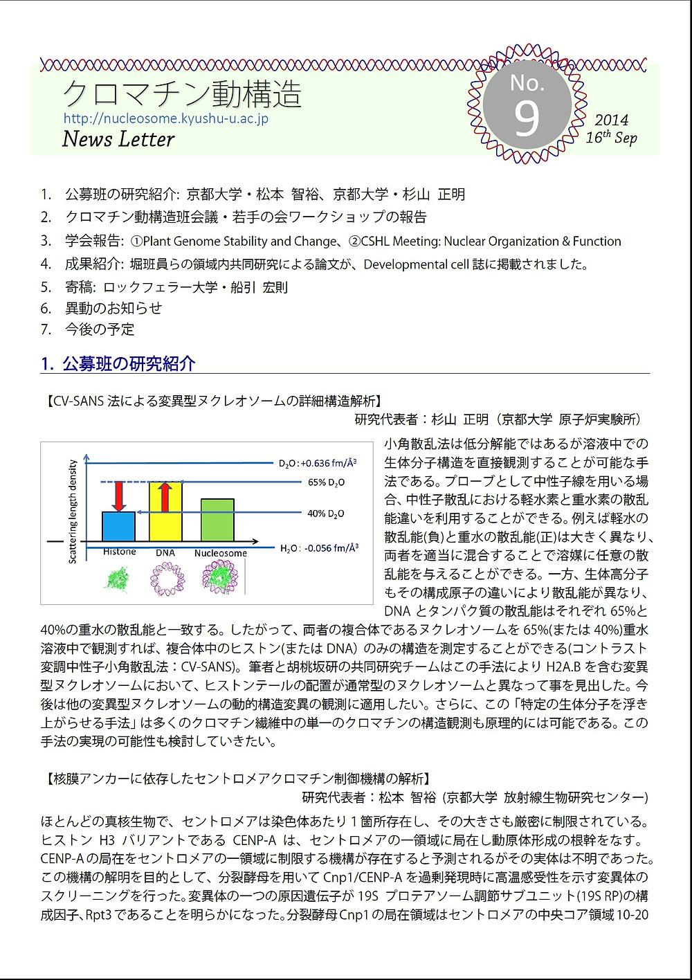 クロマチン動構造レターNo.9.jpg