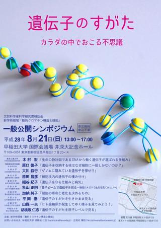 クロマチン動構造公開シンポで原田が口頭発表