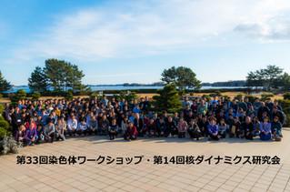 第33回染色体ワークショップ・第14回 核ダイナミクス研究会(松島)が終了