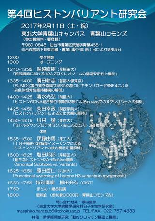 ヒストンバリアント研究会(2/11土祝)