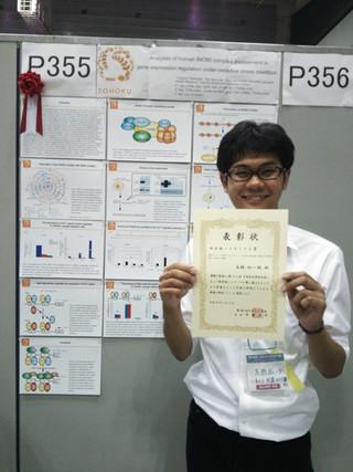 生化学会にてD2高橋が鈴木紘一メモリアル賞を受賞