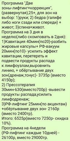 8-лифт2з.jpg