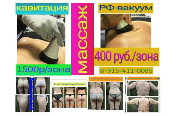 аппаратный массаж:кавитация+рф-вакуум+пр