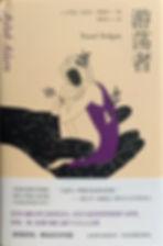 Aylak Adam - Çin Baskı.jpg