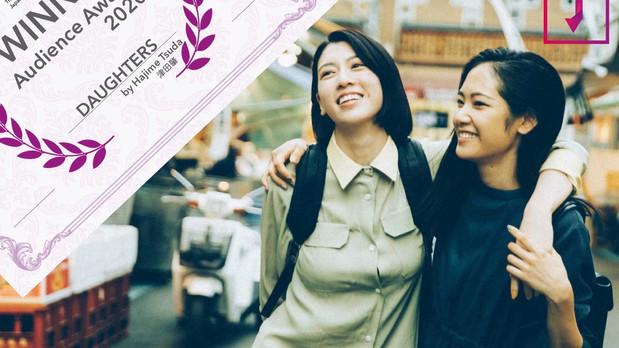 Gewinner des Publikumspreises 2020: DAUGHTERS von Hajime Tsuda!