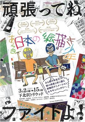 Japanese Boy who draws.jpg