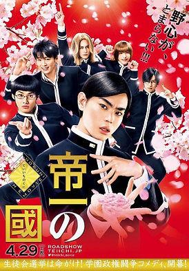Teiichi Battle Of Supreme High.jpg