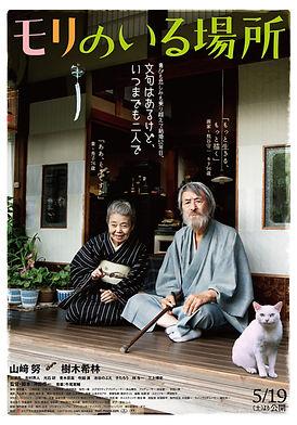 Mori, the Artist's Habitat.jpg