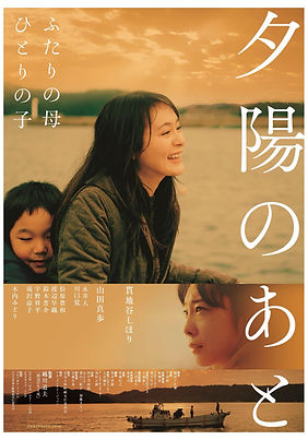 After The Sunset poster.jpg