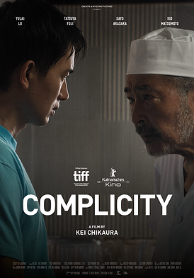 Complicity_poster_berlinale.png