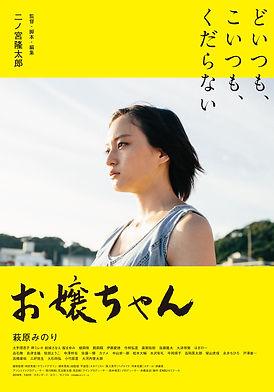 Minori_Poster.jpg