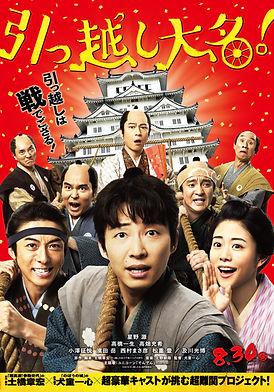 Samurai Shifters Poster.jpg