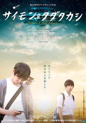 Saimon & Tada Takashi.jpg