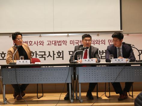 2018. 2. 26. American Lawyers in Korea Networking Seminar