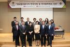 2018. 3. 20. 미국법센터-외국법자문법률사무소협회 공동주최 세미나