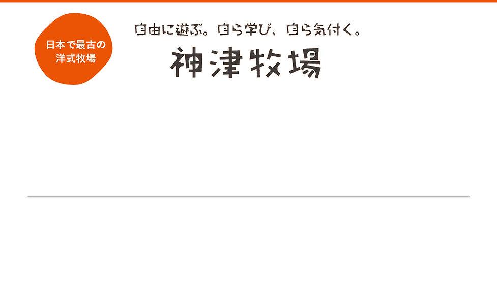 神津牧場.jpg