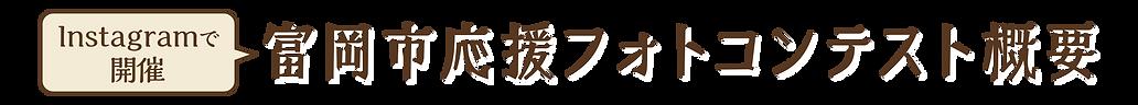 富岡市フォトコンテスト概要.png