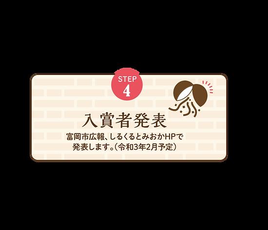 富岡市フォトコンテストSTEP4.png