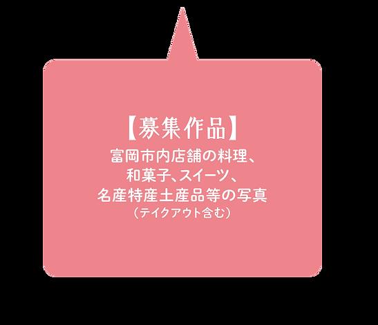 富岡市フォトコンテストSTEP募集作品sp.png