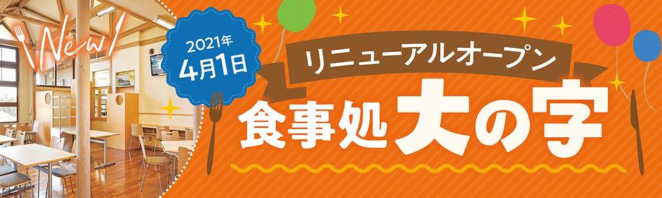 食事処大の字.jpg