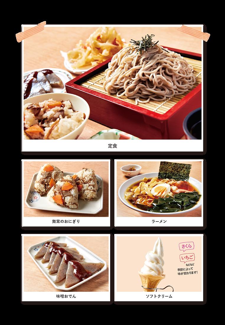 お食事処写真.png