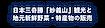 日本三奇勝SP.png