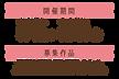 富岡市フォトコンテスト日付.png