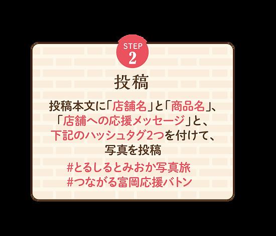 富岡市フォトコンテストSTEP2.png
