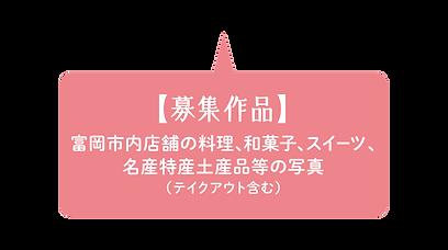 富岡市フォトコンテスト募集作品SP.png